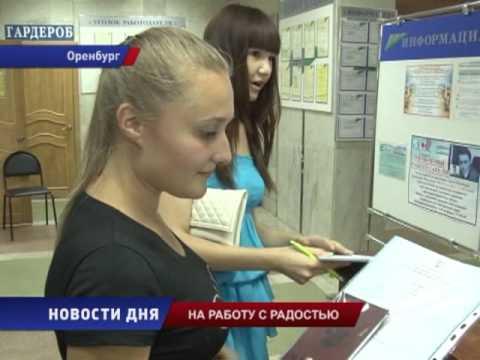 В центр занятости Оренбурга поступило 20 тысяч заявок от работодателей