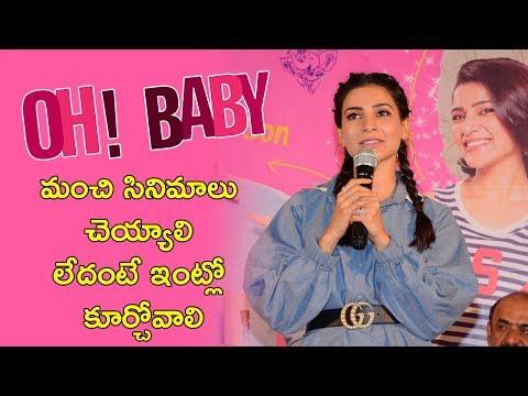 Samantha Akkineni About Oh Baby Pressmeet