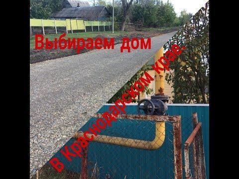 Выбираем #дом в Краснодарском крае