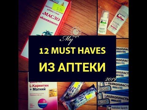 12 must haves из отечественной аптеки.