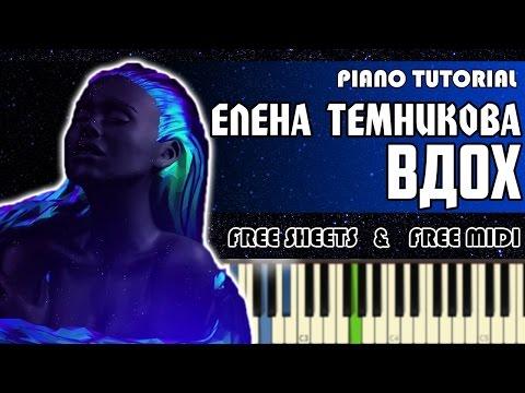Елена Темникова - Вдох | На Пианино + Ноты
