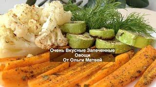 Очень Вкусные Запеченные Овощи (Roasted Vegetables)