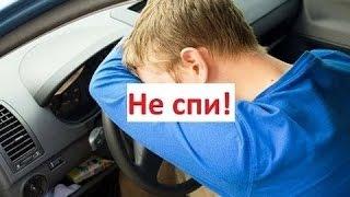 Заснул за рулем Авто ЖЕСТЬ!!!