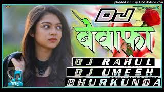 Bewafa Nagpuri Dj Song Hard bass, Heart Broken nagpuri dj song , Dhokha dj song lp