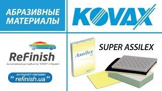 Подготовка автомобильного диска к покраске - шлифровка диска абразивами KOVAX SUPER ASSILEX