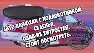 Авто Лайфхак с подлокотником седенья/ Одна из хитростей/ Стоит посмотреть