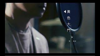 張敬軒 Hins Cheung《黃色大門》[Official MV]