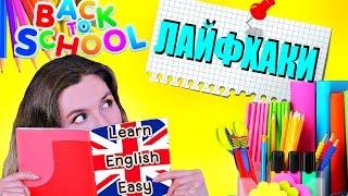 Школьные лайфхаки / Как сделать приятней и легче изучение английского. Совместно с Puzzle English