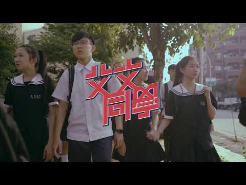 艾文同學 - 不想上課 [Official Video]