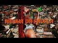Ludmilla - Rainha da Favela (Official Music Video)