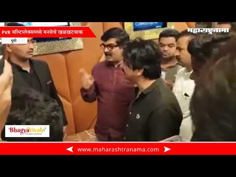 MNS protest in Pune PVR Multiplex for High Food Pricing
