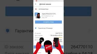 Pandao iphone 6s ноябрь 2018 г. за баллы (хочешь так-же?!)