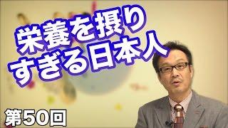 第50回 日本人は栄養を「摂り過ぎ」ている?吉本芸人が紡ぐ、健康のはなし