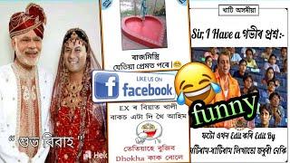 Full Entertainment funny assamese meme's || TRBA ENTERTAINMENT || 2019