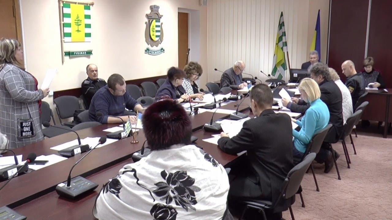 Засідання виконавчого комітету Рубіжанської міської
