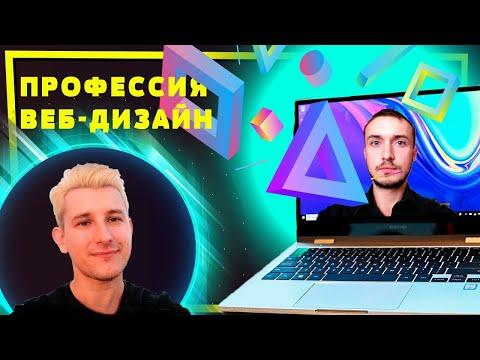 , title : 'Все о профессии ВЕБ-ДИЗАЙНЕР. Советы профессионала!'