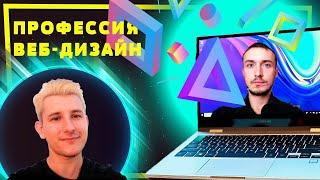 Все о профессии ВЕБ-ДИЗАЙНЕР. Советы профессионала!