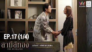 สามีสีทอง | EP.17 (1/4)  | 7 ก.ย.62 | Amarin TVHD34