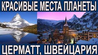 """Красивые места планеты - Церматт, Швейцария. Сериал """"Зарисовки путеводителя"""""""