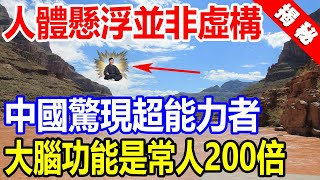 中國驚現超能力者!大腦功能远超常人200倍,身體懸空横跨百米悬崖!
