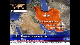Землетрясение в Иране: погибших может быть много (новости)