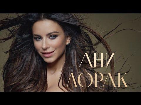 Ани Лорак - Колыбельная