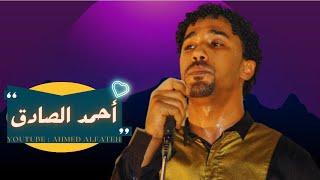 أحمد الصادق - خبر الصور - أغاني سودانية 2018