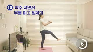 집에서 유산소 운동하는 법(같이 해요 시리즈 3편)내용