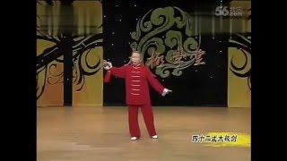 42 form Tai Chi sword tutorial 1/6