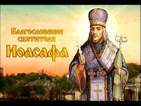 Благословение Святителя Иоасафа