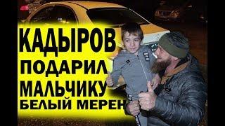 Рамзан Кадыров подарил Чеченскому мальчику по прозвищу Чеченский Шварцнеггер мерседес