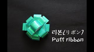 [Fun & Easy Origami/折り紙] How To Fold A Puff Ribbon (리본 (リボン)종이접기)