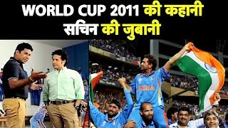 WORLD EXCLUSIVE: Tendulkar Back at Wankhede, Relives the World Cup 2011 Final Win | Vikrant Gupta