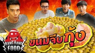 Bang Bang Food |ขนมจีบกุ้งจานยักษ์ กับ พีท EAT LAEK  | EP.53 - dooclip.me