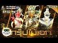 The Mask วรรณคดีไทย | EP.02 กรุ๊ปไม้เอก | 04 เม.ย. 62 FULL HD