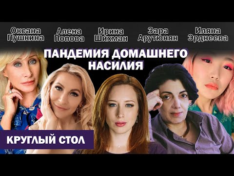 Пандемия домашнего насилия: что делать? Отвечают –Шихман, Пушкина, Попова, Арутюнян