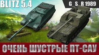 WoT Blitz -Самые быстрые ПТ-САУ в ветках Объект 263 и Foch 155- World of Tanks Blitz (WoTB)