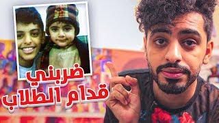 Rayan's Childhood Stories قصص ريان القديمة | ابوي ضربني قدام الطلاب