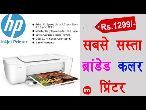 HP Deskjet 1112 Inkjet Printer Review in Hindi | By Ishan