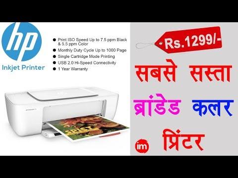 HP Inkjet Printer - HP Inkjet Printer Latest Price, Dealers