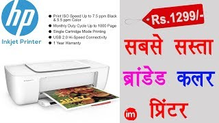 HP Deskjet 1112 Inkjet Printer Review in Hindi | By Ishan - Download this Video in MP3, M4A, WEBM, MP4, 3GP