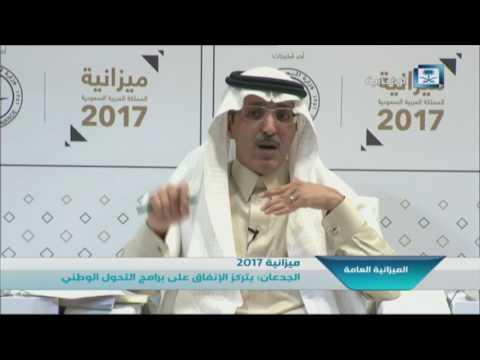 المؤتمر الصحافي الخاص لاعلان الميزانية العامة 2017