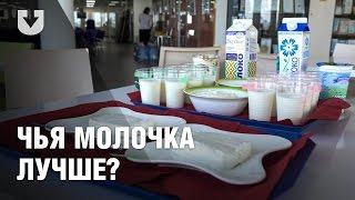 Белорусская молочка vs российская молочка