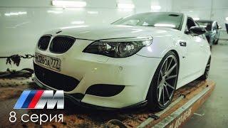 BMW M5 8я серия. Коробка заклинила. Гонка Эвакуаторов. + Акция.
