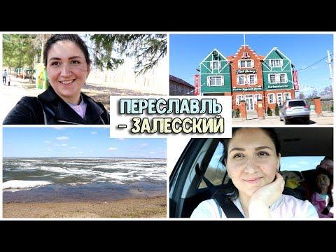 ОТДЫХ В ПЕРЕСЛАВЛЕ- ЗАЛЕССКОМ (ЯРОСЛАВСКАЯ ОБЛАСТЬ) ♥ Отдых и путешествия #4 ♥ Stacy Sky