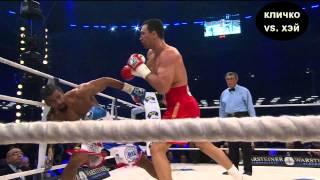 Владимир Кличко vs. Дэвид Хэй (лучшие моменты)