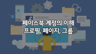 페이스북 계정의 이해 - 개인계정, 페이지, 그룹의 활용.