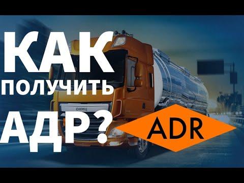 Как получить АДР (ДОПОГ) ADR (разрешение на перевозку опасных грузов) Важно знать дальнобойщику!