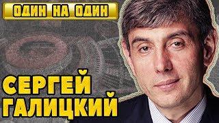 Сергей Галицкий - герой нашего времени [Один на один]