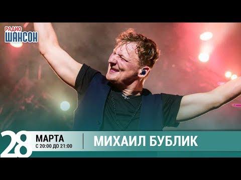 Михаил Бублик в гостях у Ксении Стриж («Стриж-Тайм», Радио Шансон)